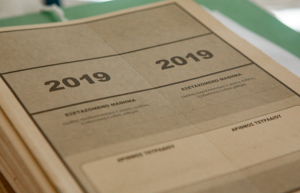 Read more about the article Ύλη πανελλαδικών εξετάσεων 2019-2020