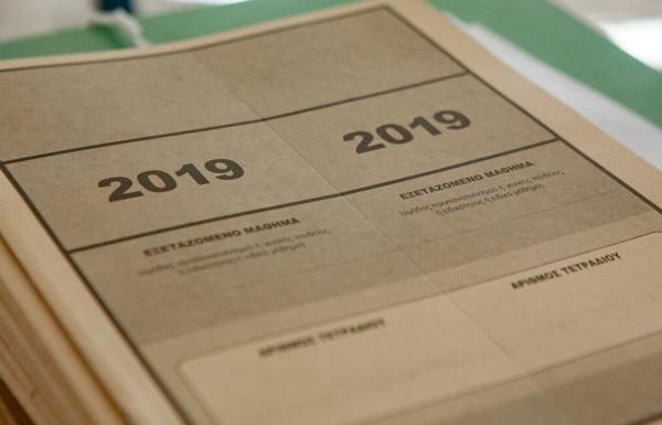 Ύλη πανελλαδικών εξετάσεων 2019-2020
